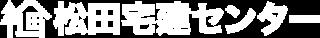 山形県山形市の新築、増改築、リフォーム/不動産売買、仲介なら「松田宅建センター」